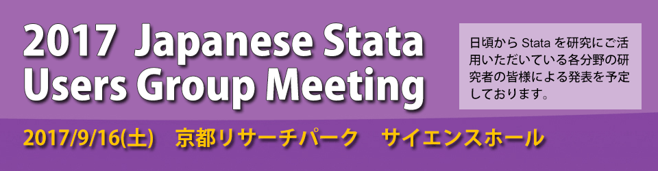 2017 Japanese Stata Users Group meeting