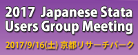 2017 Japanese Stata Users Group Meeting- 9/16(土)京都