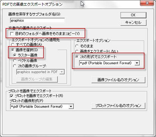 pdf xls 変換 文字 化け